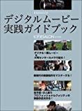 デジタルムービー実践ガイドブック (玄光社MOOK)