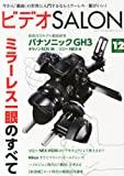 ビデオ SALON (サロン) 2012年 12月号 [雑誌]