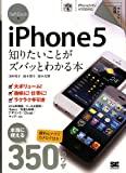 ポケット百科 SoftBank版 iPhone5 知りたいことがズバッとわかる本