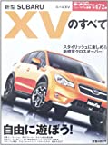 新型スバルXVのすべて (モーターファン別冊 ニューモデル速報472弾)