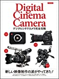 デジタルシネマカメラ完全攻略 (玄光社MOOK)