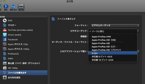 FCP_Export_06