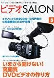ビデオ SALON (サロン) 2013年 05月号 [雑誌]