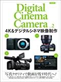 4K&デジタルシネマ映像制作 (玄光社MOOK)