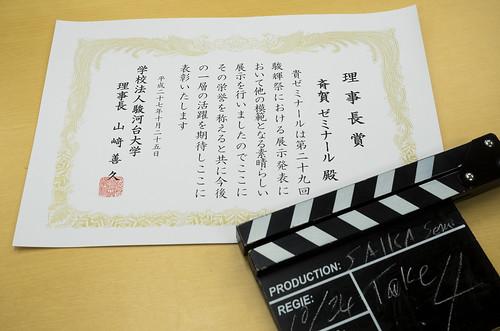 駿輝祭_斎賀ゼミ_05