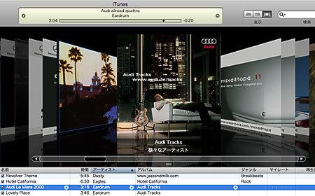 Audi Tracks