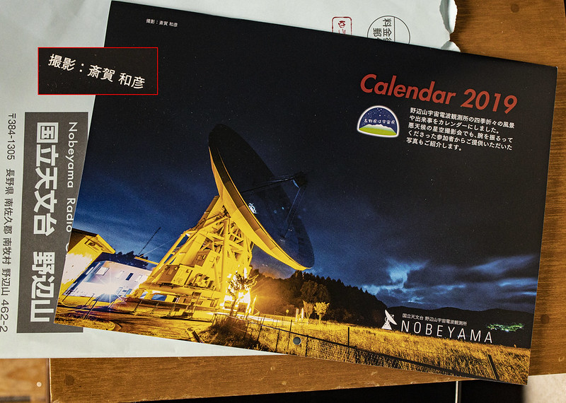 雨中より宇宙の方が難しかった。国立天文台野辺山観測所 第4回星空撮影会 1