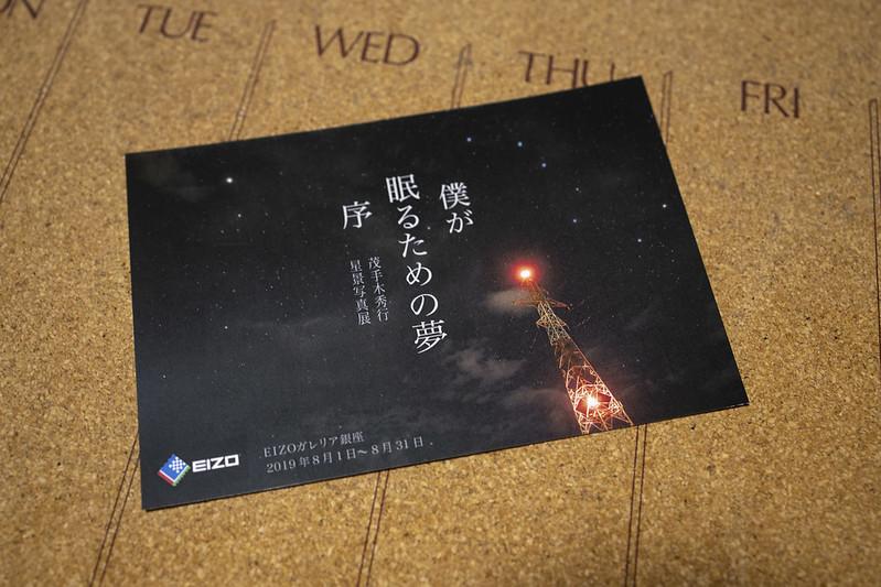 僕が眠るための夢・序 茂手木秀行 星景写真展 EIZOガレリア銀座
