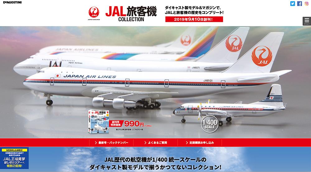 JAL旅客機コレクション(例によってデアゴスティーニより)