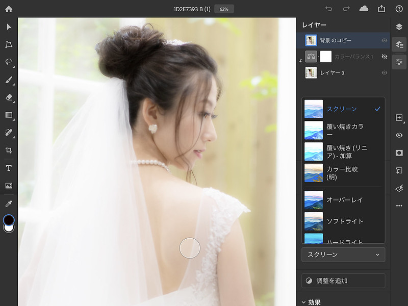 Photoshop iPad edition_07