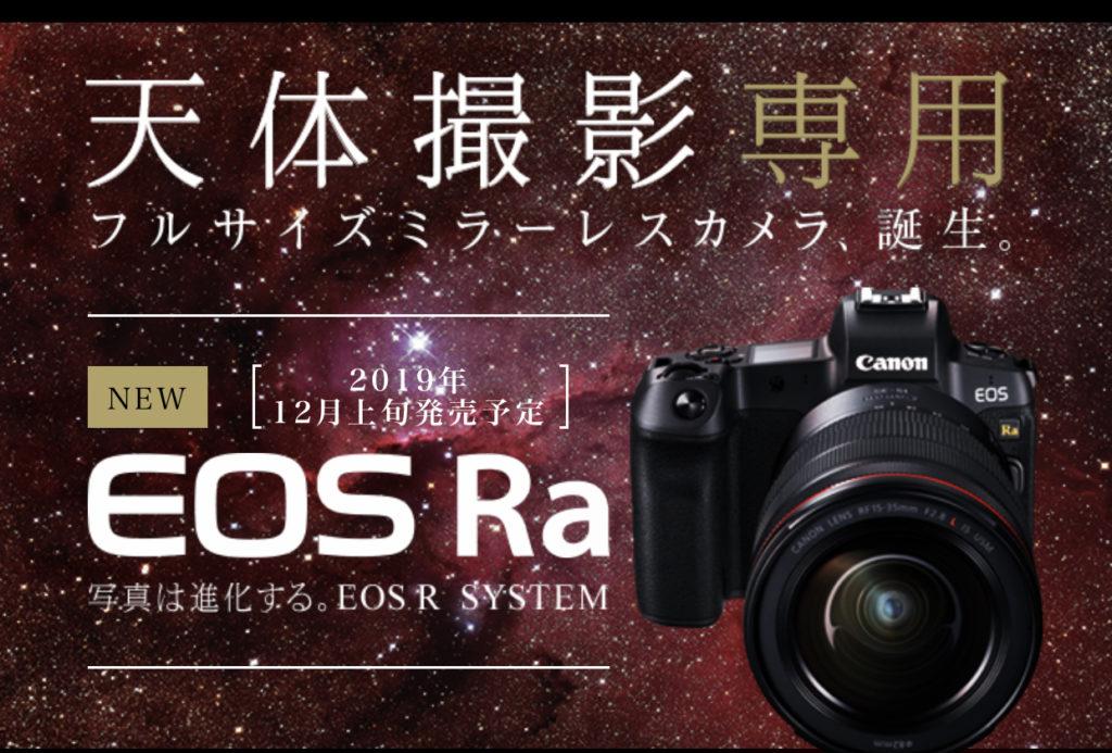 天文撮影用フルサイズミラーレス:EOS Ra
