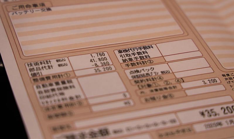 スバル カレンダー2020他_11