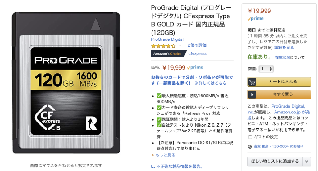 ProGrade Digitalの CFexpress、国内販売開始
