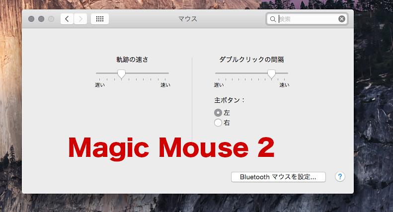 yosemite & Magic Mouse 2_4
