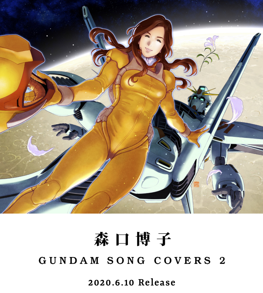 森口博子/GUNDAM SONG COVERS 2