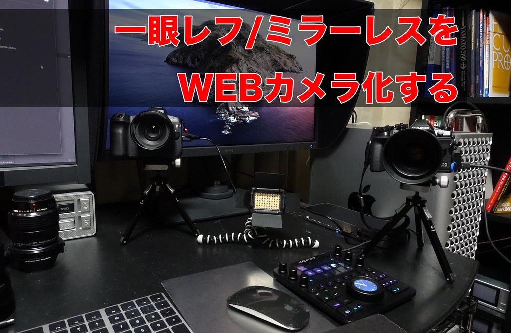 DSLR to WebCamera_21