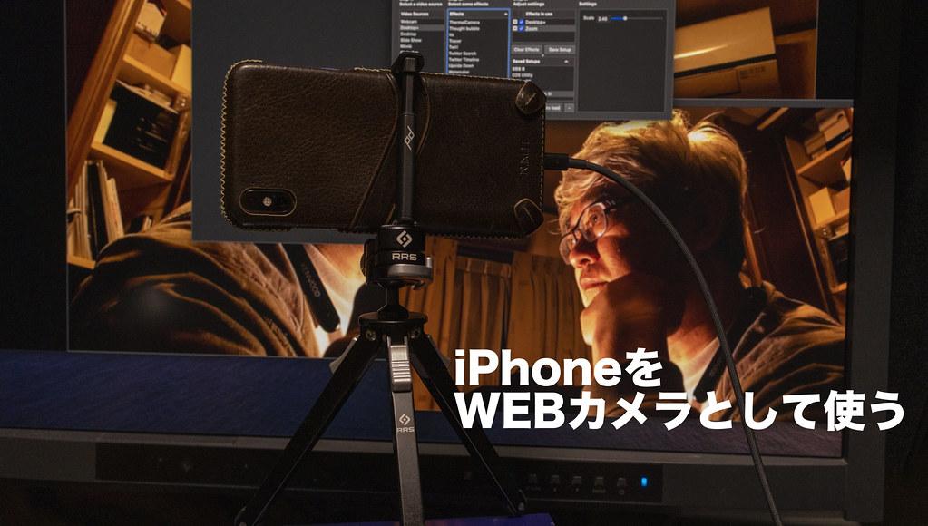 iPhoneをWEBカメラとして使う:Mac篇