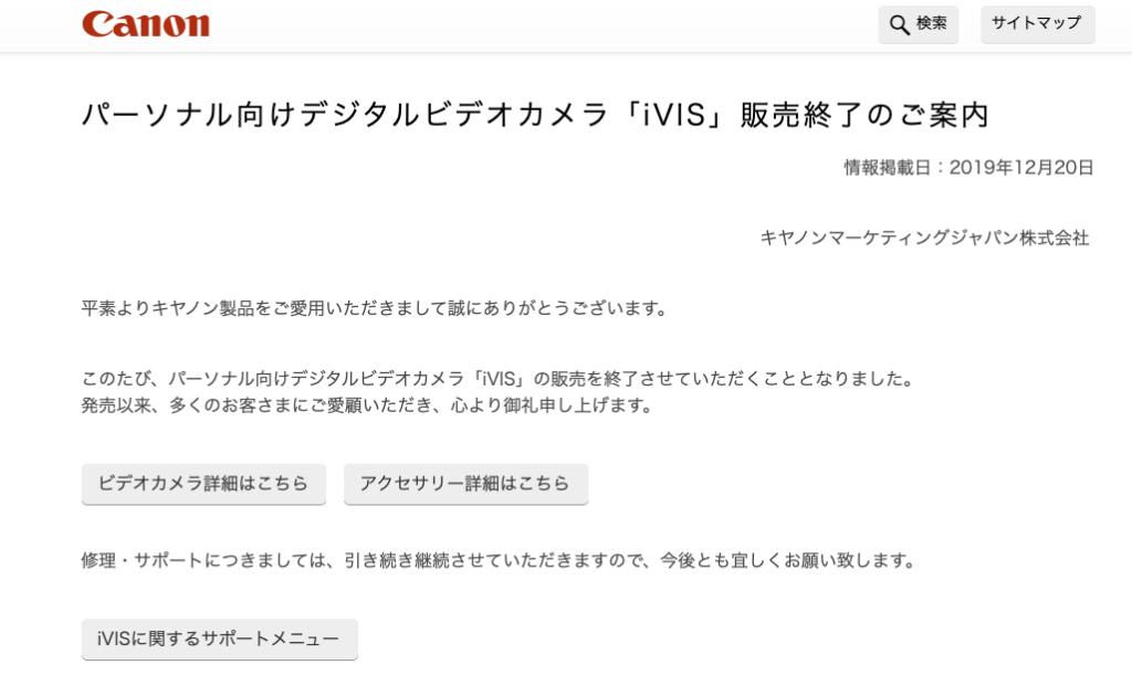 キヤノン 民生用ビデオカメラ iVIS 撤退してた