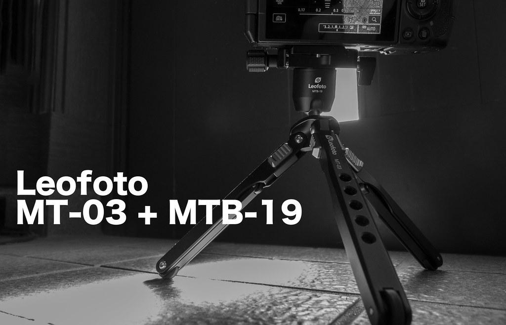 ミニ三脚が増えた理由:レオフォト MT-03 + MTB-19