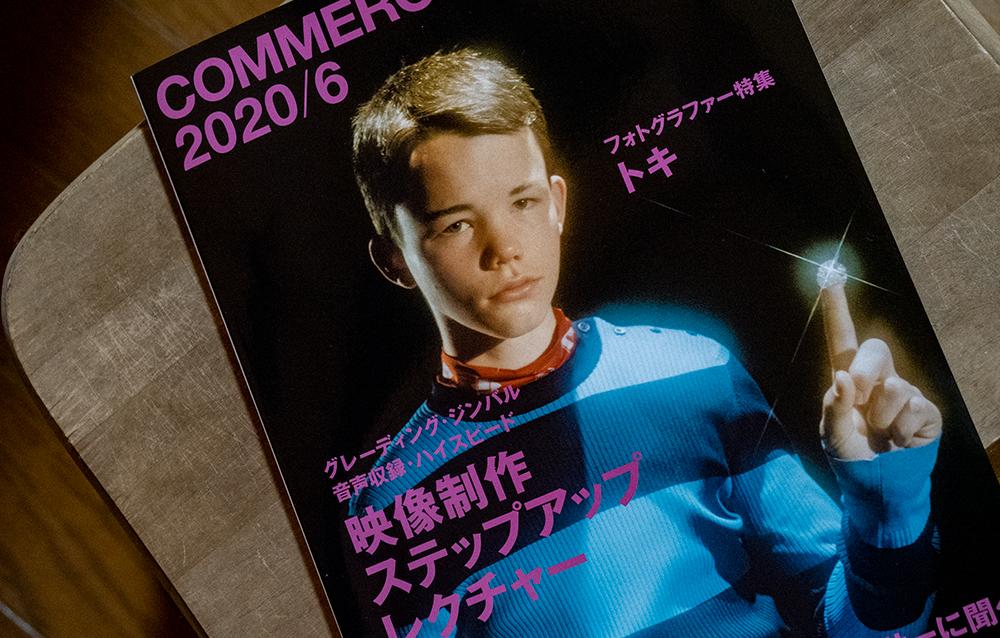 映像制作ステップアップレクチャー:コマフォト6月号