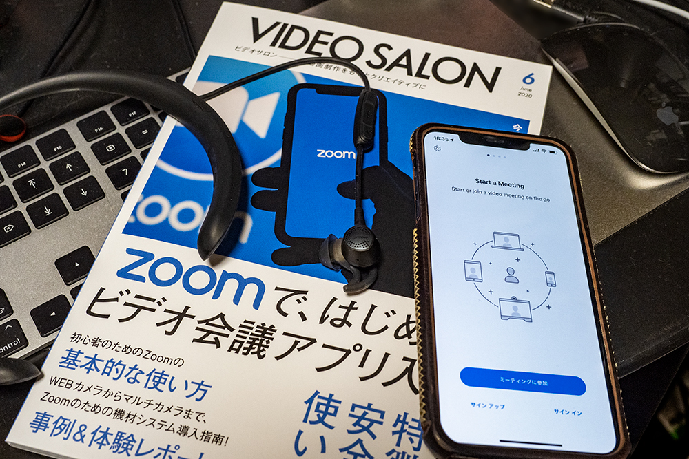 Zoomではじめるビデオ会議アプリ入門:ビデオSALON 6月号