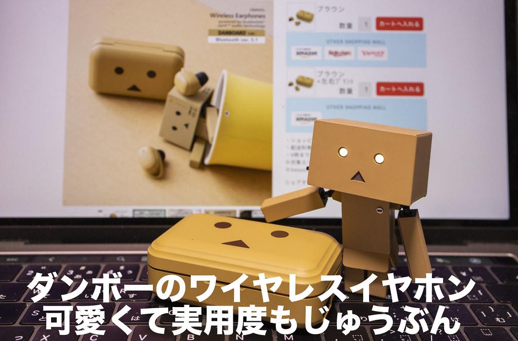 ダンボーのワイヤレスイヤホン cheero_01