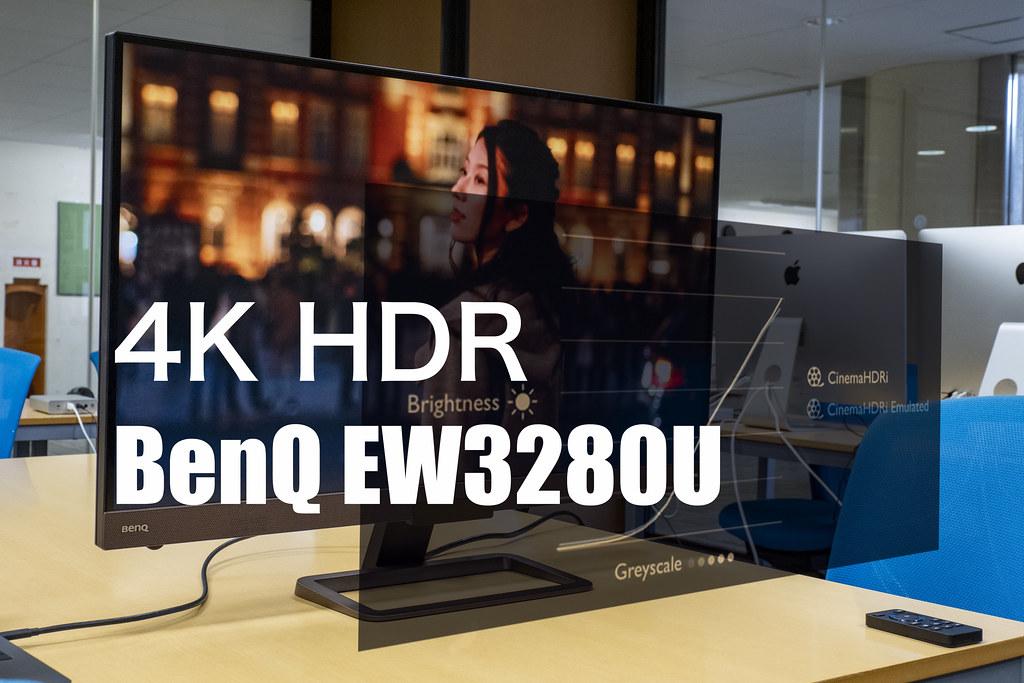 4K HDRでエンタメを味わうベストモニター:BenQ EW3280U