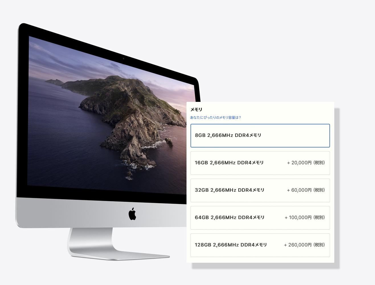 新型iMacのメモリ増設を安価に