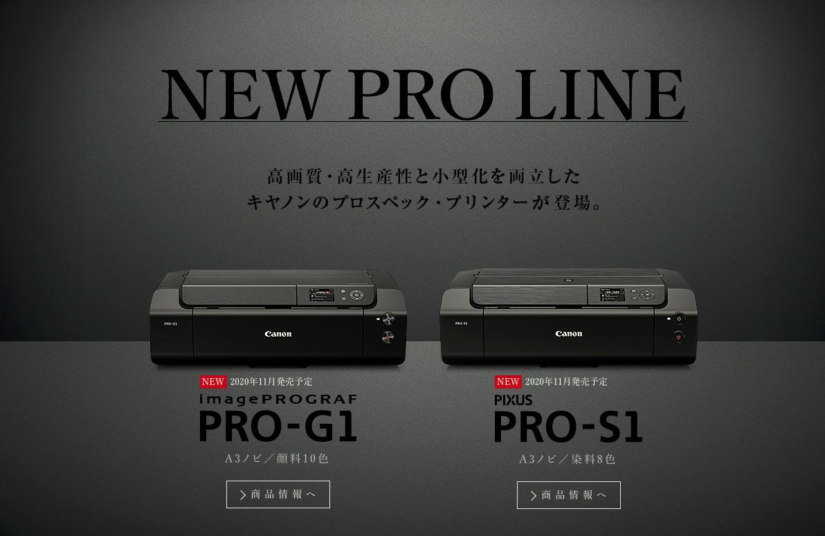Gは顔料のG。キヤノン新型プリンター、PRO-G1,PRO-S1