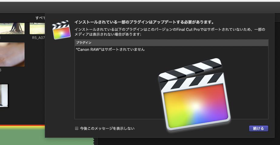 FCP 10.4.9.でEOS R5の8K RAWが開けなくなる