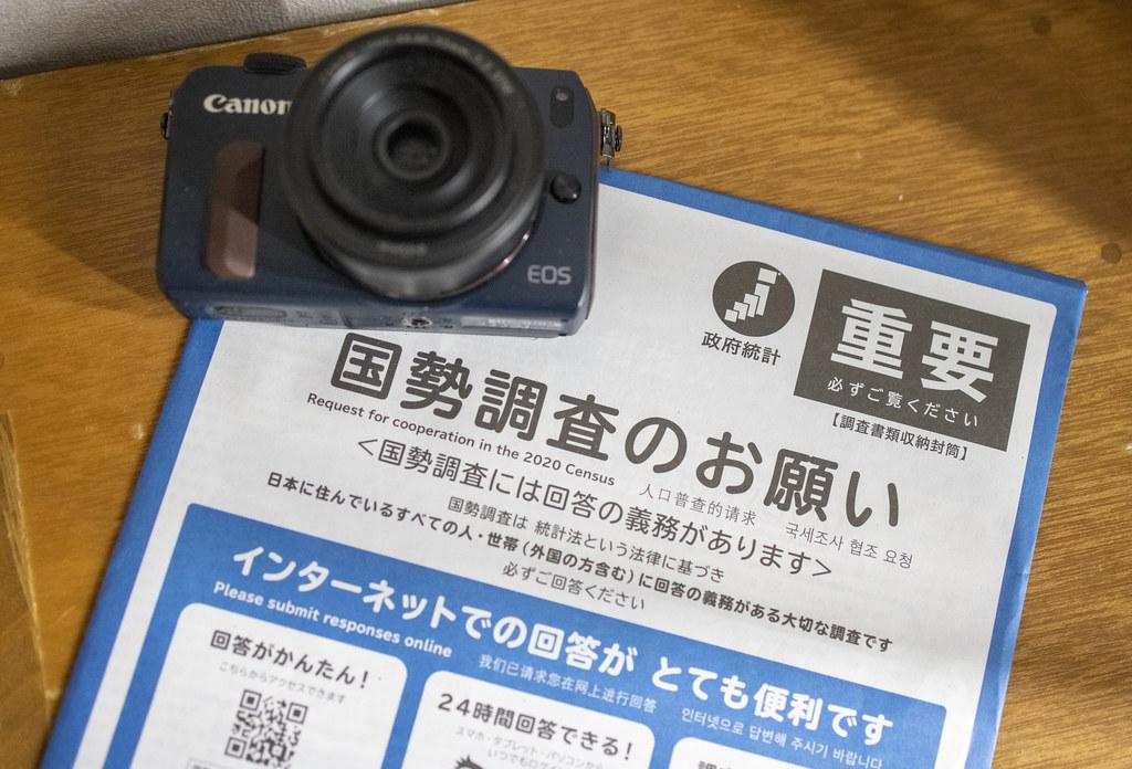 国勢調査オンライン Sarari14_01