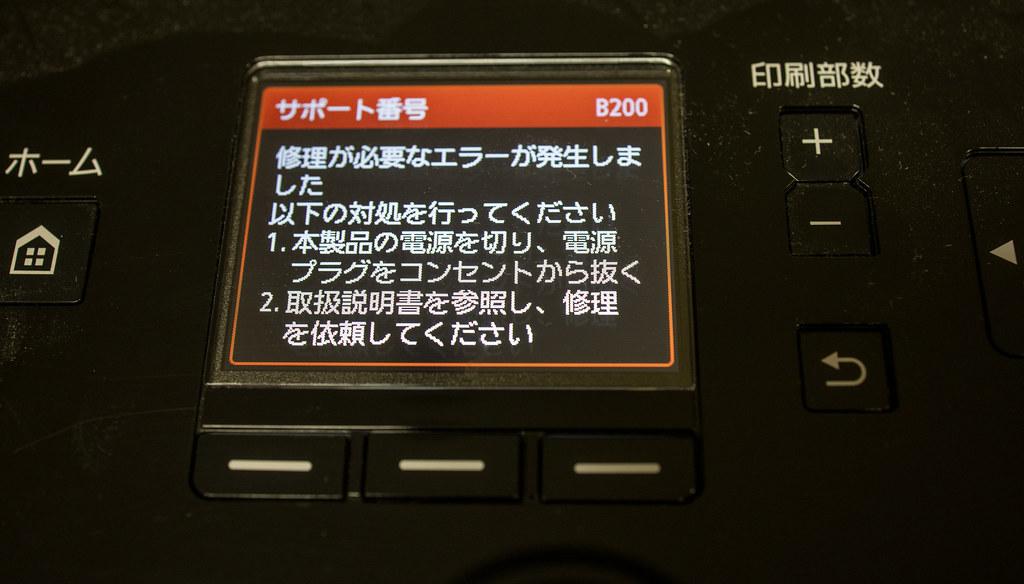Canon PIXUS b200_001