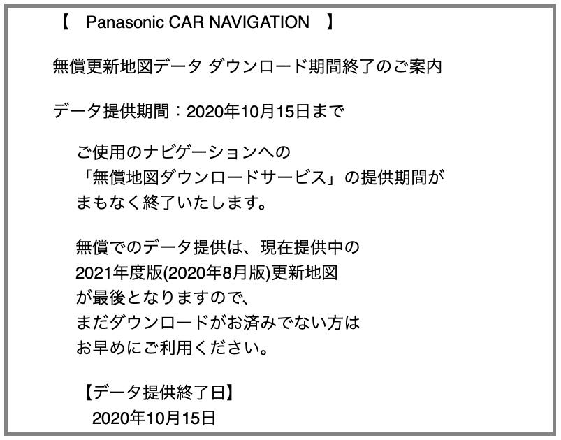 SUBARU XV パナナビ地図無償更新 期限切れ