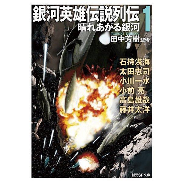 銀英伝の公式二次創作?:銀河英雄伝説列伝