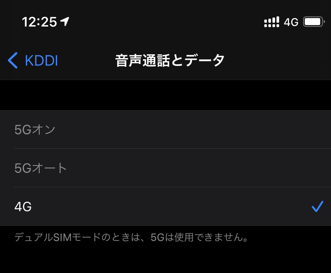 iPhone 12 ProはデュアルSIM運用では5Gを掴まない