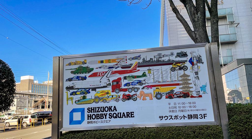 静岡ホビースクエア_03