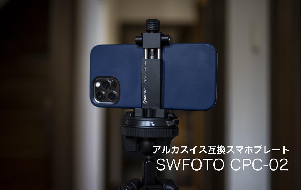 iPhoneをアルカスイス互換にする三脚クランププレート:SWFOTO CPC-02