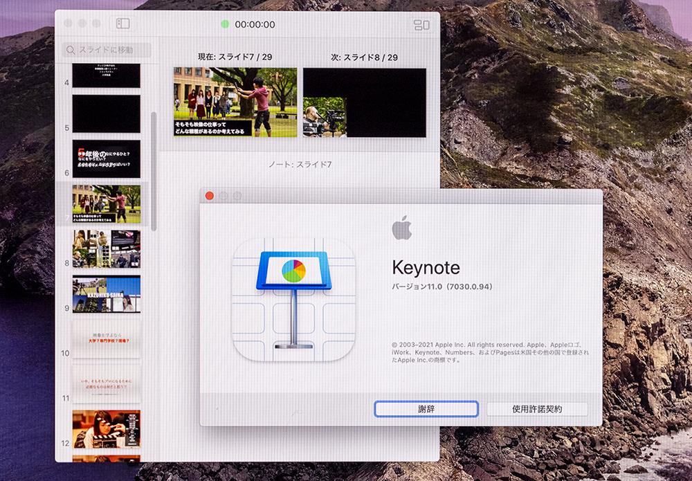 Apple Keynote 11、オンラインプレゼン機能大幅強化