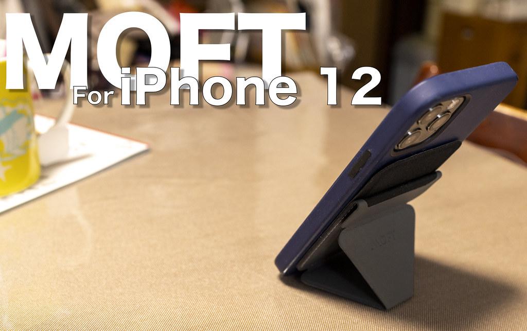 MOFT : MagSafeでくっつくiPhone 12 スタンド