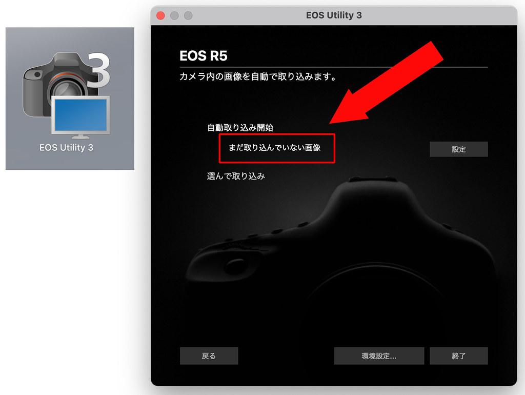 カメラからPCへの写真転送:EOSとOM-D