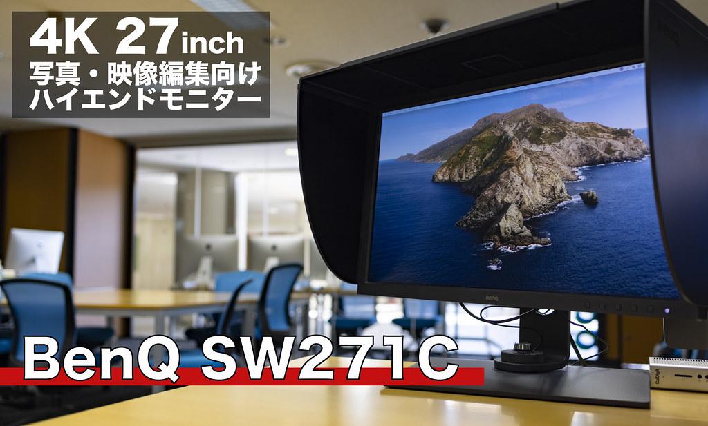 27inchで最高の4Kモニターが欲しい時:BenQ SW271C