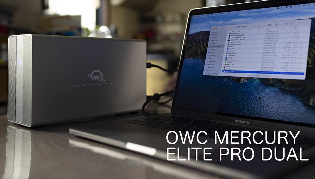 HUB付きハードウエアRAIDを試す:OWC MERCURY ELITE PRO DUAL