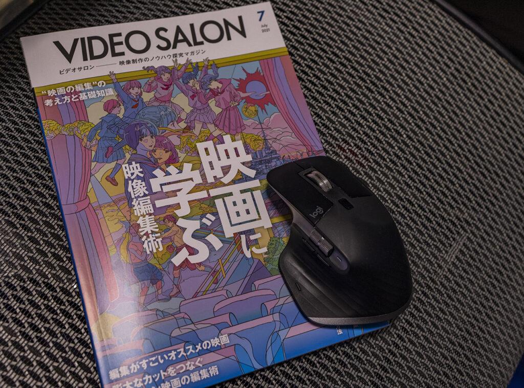 映画に学ぶ:ビデオSALON 7月号とFinal Cut Pro 連載最終回