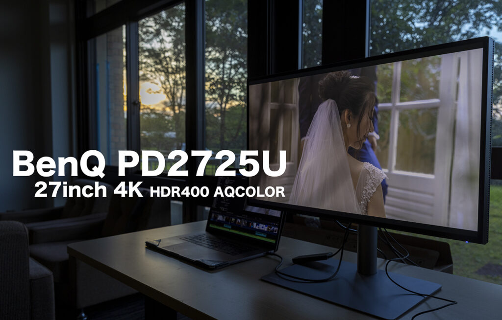 Macとの相性が良い27inch4Kハイエンドモニター:BenQ PD2725U(SP)
