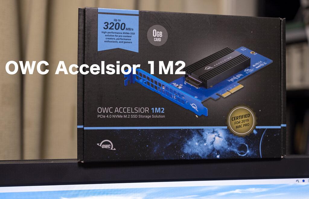 Mac Pro 2019にNVMe SSDを内蔵する:OWC Accelsior 1M2