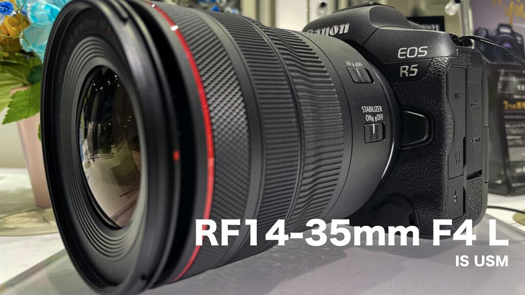RF14-35mm F4L を見てきた