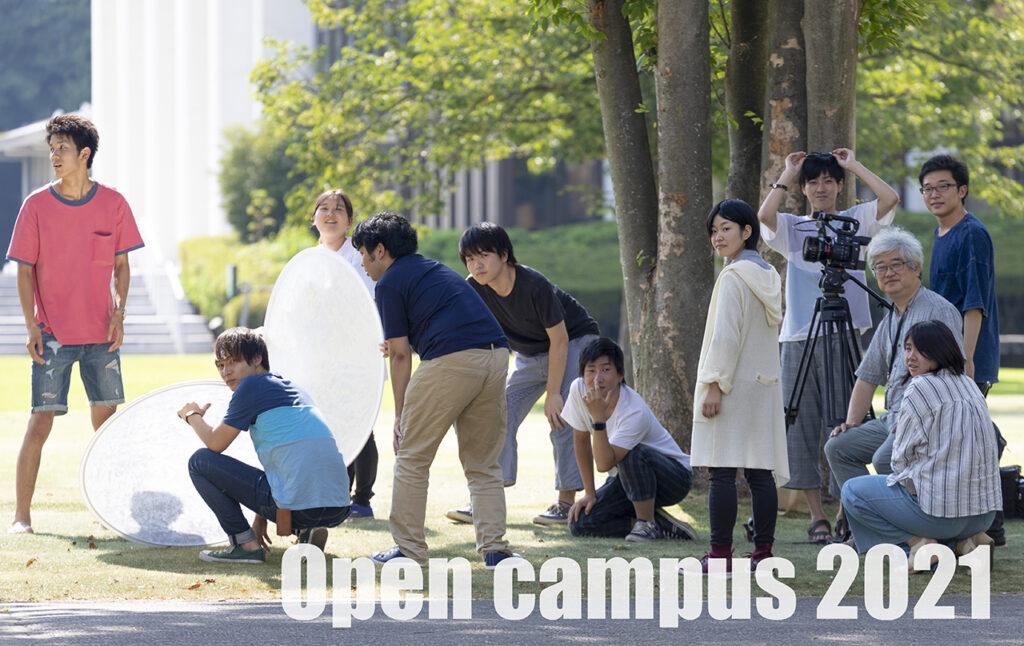 夏のオープンキャンパス申込開始