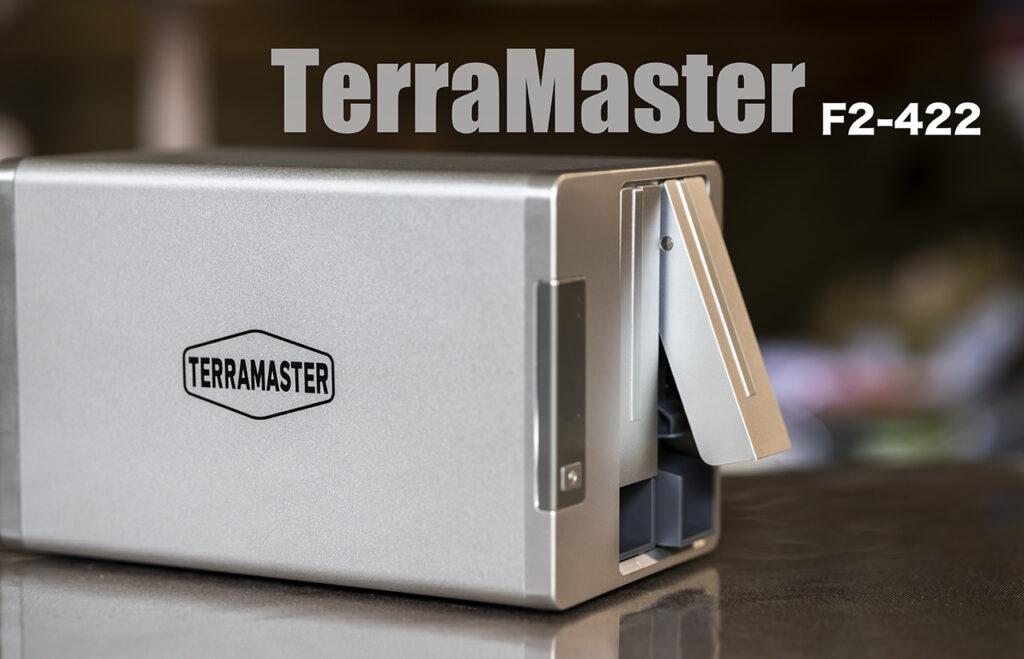 NASの選択肢増える:TerraMaster 本格展開と10Gbモデル F2-422