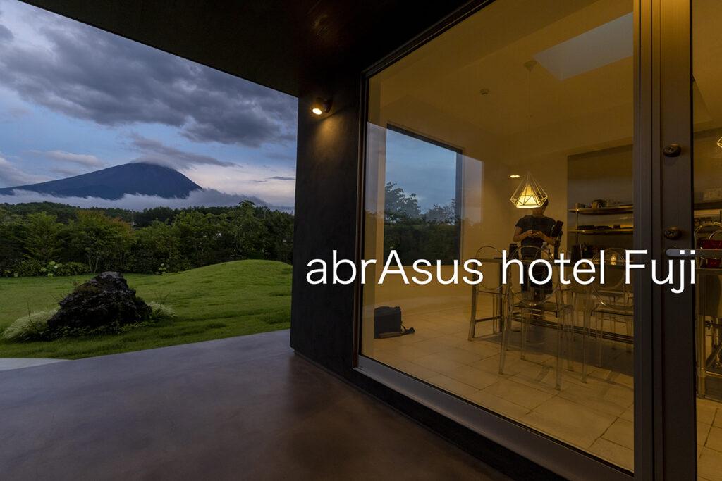何もないという贅沢:abrAsus hotel Fuji  施設篇