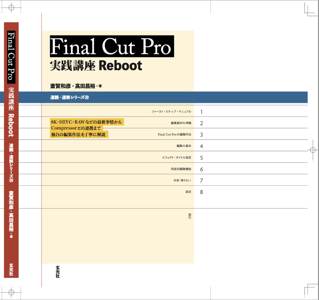 Final Cut Pro 実践講座 Reboot 来月発売